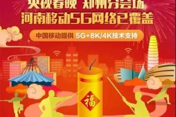 移动5G担纲央视春晚郑州分会场直播带您领略大美河南