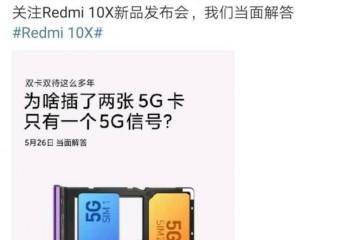 卢伟冰再怼友商5G手机成果直接被网友打脸自家小米10被躺枪