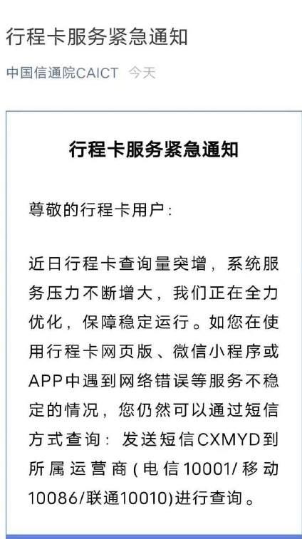 中国信通院发布紧急通知行程卡不稳定可短信查询