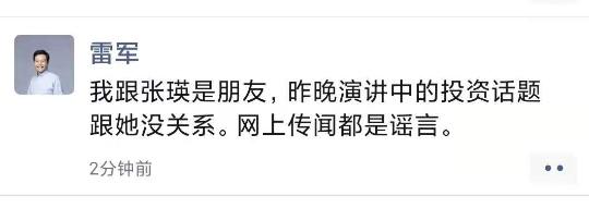 雷军和张瑛是朋友演讲中的投资话题和她没关系